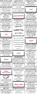 استخدام در اصفهان2