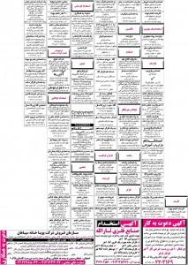 استخدام-شهر-و-استان-اصفهان-امروز-30-تیر-92