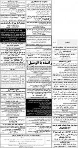 استخدام شهر شیراز و استان فارس 22 مرداد 92 (1)