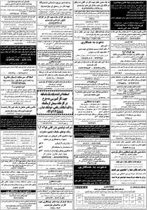 استخدام شهر شیراز و استان فارس 22 مرداد 92 (2)