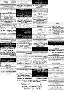 استخدام-شهر-شیراز-و-استان-فارس---26-مرداد-92