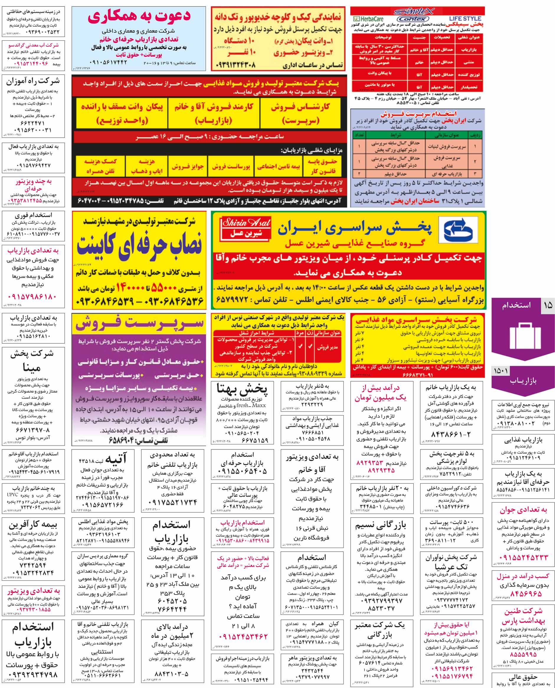 Image result for استخدامی مشهد