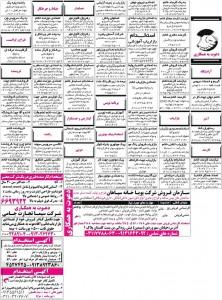استخدام-شهر-و-استان-اصفهان-20-مرداد-92--1