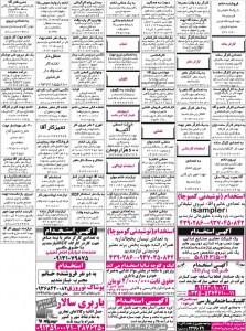 استخدام-شهر-و-استان-اصفهان-20-مرداد-92--2