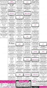 استخدام-های-شهر-و-استان-اصفهان-22-مرداد-92