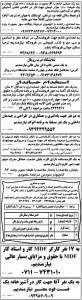 shiraz 4 shahrivar (4)
