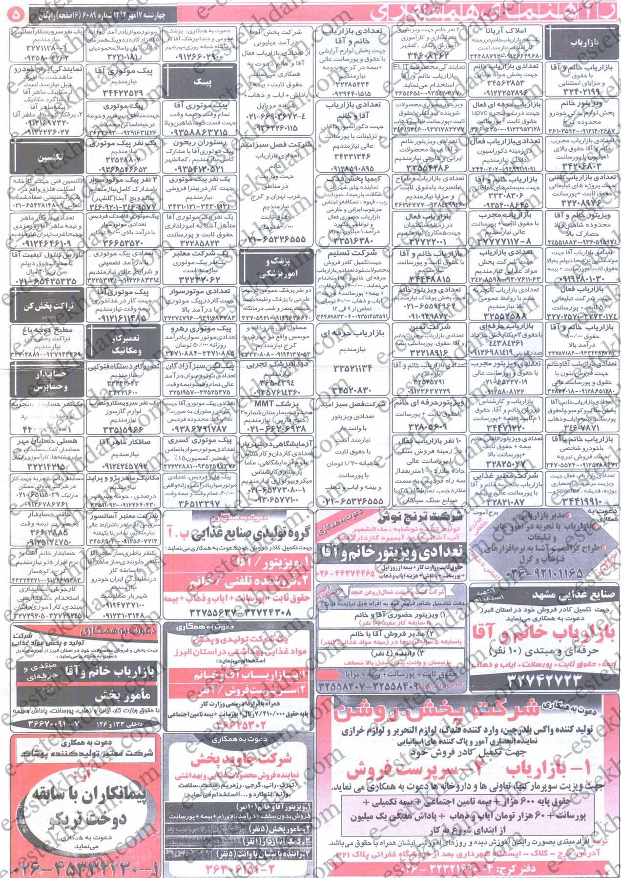 استخدام شهر کرج و استان البرز | 17 مهر 92 | «ای استخدام» | آگهی ...KARAJ (2)