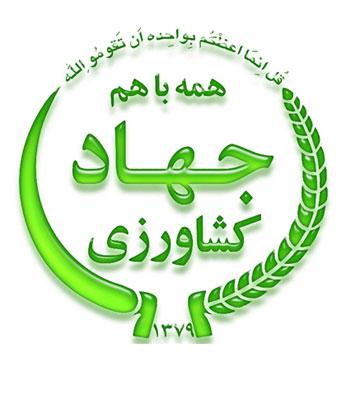jahad_keshavarzi
