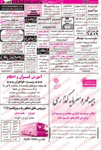کانال+تلگرام+استخدام+همدان