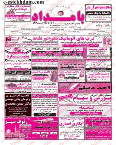 سایت شغل یابی بازار کار اصفهان استخدام جدید 93 استخدام اصفهان 93 استخدام 93