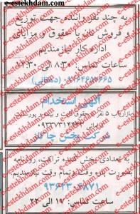 سایت شغل یابی استخدام مهر 93 استخدام جدید 93 استخدام بوشهر 93 استخدام 93