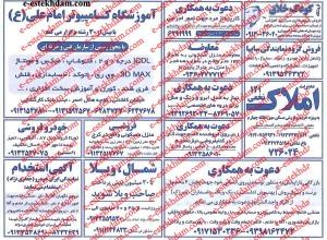 سایت شغل یابی استخدام یزد 93 استخدام مهر 93 استخدام جدید 93 استخدام 93
