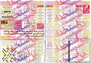 نیازمندیهای همدان استخدام93 استخدام همدان 93 استخدام مهر 93 استخدام جدید 93