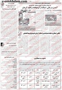 سایت شغل یابی استخدام کرمان استخدام جدید 93