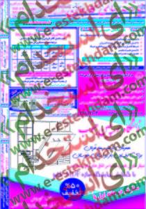 استخدام مهر 93 استخدام خوزستان 93 استخدام جدید 93 استخدام اهواز 93 استخدام 93
