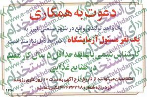 نیازمندیهای قزوین کاریابی قزوین سایت شغل یابی استخدام مهر 93 استخدام قزوین استخدام جدید 93