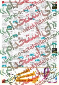 نیازمندیهای تبریز استخدام مهر 93 استخدام جدید 93 استخدام تبریز 93 استخدام 93