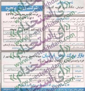 نیازمندیهای بوشهر سایت کاریابی استخدام جدید 93 استخدام بوشهر آدرس سایت اسکان فرهنگیان