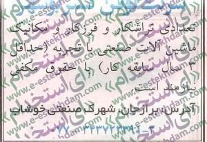نیازمندیهای بوشهر سایت کاریابی استخدام جدید 93 استخدام بوشهر استخدام آبان 93 آدرس سایت اسکان فرهنگیان