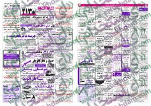 نیازمندیهای همدان سایت استخدام استخدام همدان استخدام مهر 93 استخدام 93