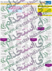 نیازمندیهای مشهد استخداممشهد استخدام مهر 93 استخدام خراسان رضوی استخدام جدید 93
