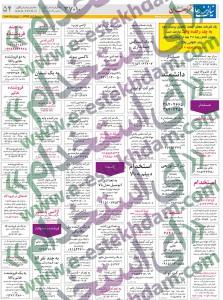 نیازمندیهای مشهد استخدام مشهد استخدام خراسان رضوی استخدام جدید 93 آزمون استخدام آموزش و پرورش