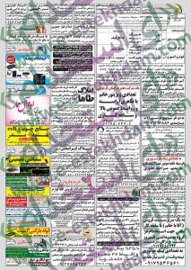 نیازمندیهای هرمزگان نیازمندیهای بندر عباس استخدام هرمزگان استخدام جدید 93 استخدام بندرعباس استخدام آبان 93