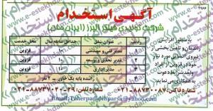 نیازمندیهای قزوین سایت کاریابی سایت استخدام استخدام مهر 93 استخدام قزوین استخدام جدید 93 استخدام 93