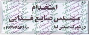 نیازمندیهای قزوین سایت شغل یابی سایت استخدام استخدام قزوین استخدام جدید 93 استخدام آبان 93
