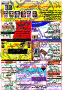 نیازمندیهای اهواز استخدام خوزستان استخدام جدید 93 استخدام اهواز استخدام آبان 93