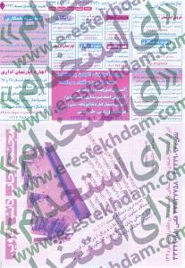نیازمندیهای قزوین سایت شغل یابی استخدام قزوین استخدام جدید 93 استخدام آبان 93