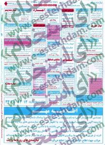نیازمندیهای قزوین کاریابی قزوین سایت شغل یابی استخدام قزوین استخدام جدید 93