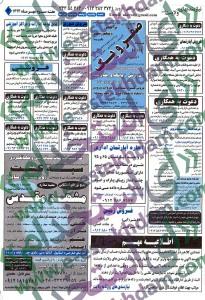 نیازمندیهای قزوین کاریابی قزوین سایت شغل یابی سایت استخدام استخدام جدید 93