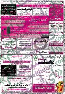 نیازمندیهای یزد سایت شغل یابی سایت استخدام استخدام یزد استخدام جدید 93 استخدام آبان 93