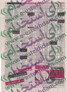 نیازمندیهای کرج استخدام مهر 93 استخدام کرج استخدام جدید 93 استخدام استان البرز