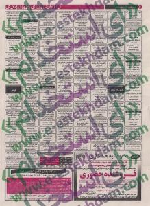 نیازمندیهای کرج سایت شغل یابی استخدام مهر 93 استخدام کرج استخدام جدید 93 استخدام استان البرز