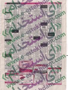 نیازمندیهای کرج استخدام کرج استخدام جدید 93 استخدام استان البرز استخدام آبان 93