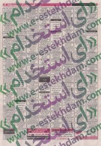 نیازمندیهای کرج سایت شغل یابی استخدام مهر 93 استخدام کرج استخدام جدید 93