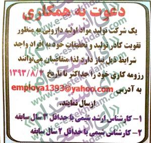 نیازمندیهای اراک استخدام استان مرکزی استخدام اراک 93 استخدام اراک استخدام 93
