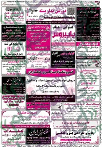 نیازمندیهای یزد سایت کاریابی سایت استخدام استخدام یزد استخدام جدید 93 استخدام آبان 93