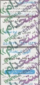 نیازمندیهای بوشهر سایت استخدام استخدام و بازار کار استخدام مهر 93 استخدام جدید 93 استخدام بوشهر