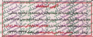 سایت کاریابی سایت شغل یابی استخدام مهر 93 استخدام جدید 93 استخدام بوشهر 93 استخدام 93