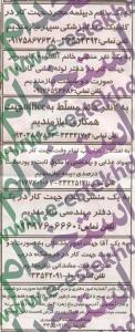 نیازمندیهای بوشهر استخدام مهر 93 استخدام جدید 93 استخدام بوشهر استخدام 93