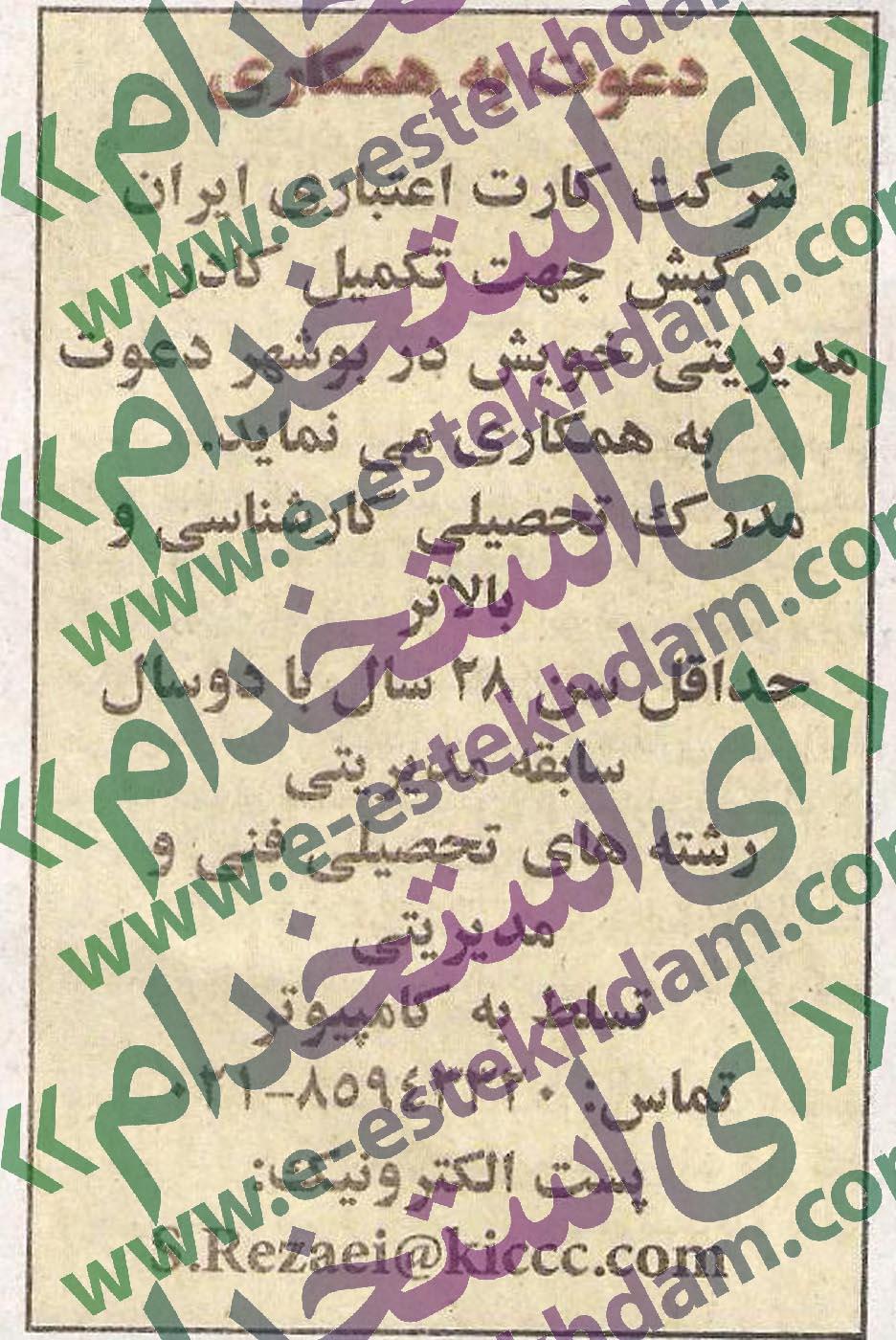 نیازمندیهای بوشهر سایت استخدام استخدام مهر 93 استخدام جدید 93 استخدام بوشهر استخدام 93