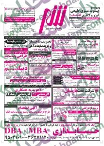 نیازمندیهای اصفهان سایت استخدام استخدام مهر 93 استخدام جدید 93 استخدام اصفهان