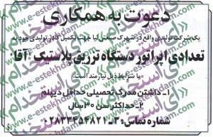 نیازمندیهای قزوین استخدام مهر 93 استخدام قزوین 93 استخدام جدید 93 استخدام 93