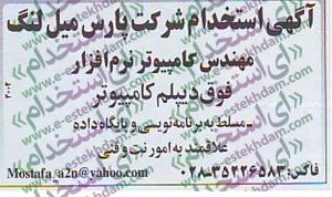 نیازمندیهای قزوین سایت شغل یابی استخدام مهر 93 استخدام قزوین استخدام جدید 93