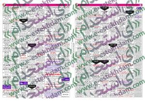 نیازمندیهای همدان سایت کاریابی سایت شغل یابی استخدام جدید 93