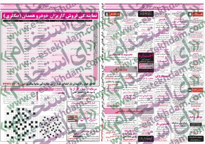 نیازمندیهای همدان سایت شغل یابی استخدام همدان استخدام جدید 93 استخدام آبان 93