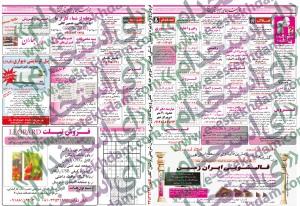 نیازمندیهای همدان سایت کاریابی سایت استخدام استخدام همدان استخدام جدید 93 استخدام آبان 93